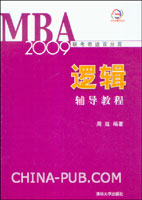 MBA2009联考奇迹百分百.逻辑辅导教程