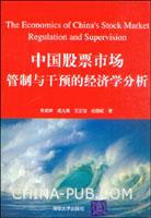 中国股票市场管制与干预的经济学分析