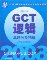 2008硕士学位研究生入学资格考试.GCT逻辑真题分类精解