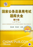 2009最新版国家公务员录用考试题库大全(第2版)