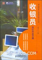 收银员岗位作业手册