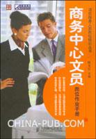 商务中心文员岗位作业手册