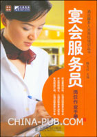 宴会服务员岗位作业手册