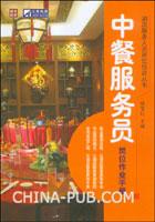 中餐服务员岗位作业手册