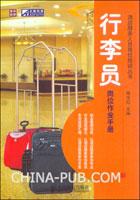 行李员岗位作业手册