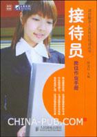 接待员岗位作业手册