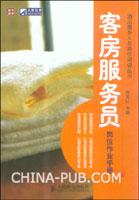 客房服务员岗位作业手册