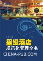 星级酒店规范化管理全书