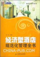经济型酒店规范化管理全书