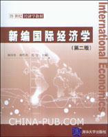 新编国际经济学(第二版)