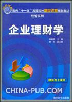 企业理财学