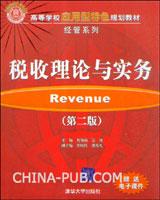 税收理论与实务(第二版)