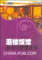 酒楼饭馆规范化管理全书