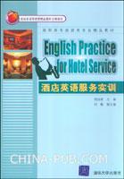 酒店英语服务实训
