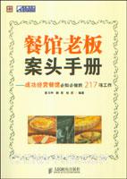 餐馆老板案头手册:成功经营餐馆必知必做的217项工作
