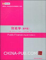 财政学(英文影印版 第8版)