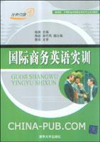 国际商务英语实训