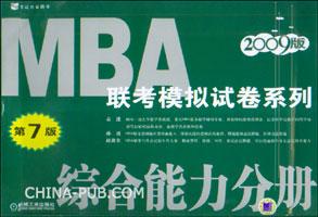 2009版MBA联考模拟试卷系列综合能力分册(第7版)