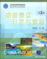 旅游景区开发与管理(第2版)