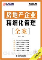(特价书)房地产企业精细化管理全案(附赠光盘)