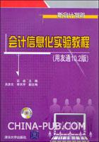 会计信息化实验教程(用友通10.2版)(含光盘)