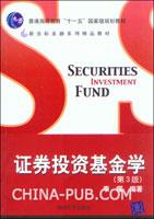 证券投资基金学(第3版)