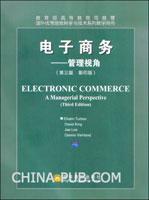 电子商务:管理视角(第3版 影印版)