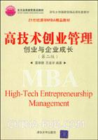 高技术创业管理:创业与企业成长(第二版)