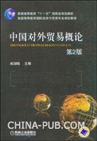 中国对外贸易概论(第2版)
