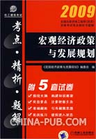 2009宏观经济政策与发展规划(附5套试卷)