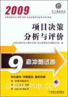 2009项目决策分析与评价
