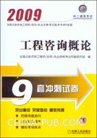 2009工程咨询概论