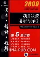 2009项目决策分析与评价(附5套试卷)