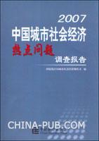 2007中国城市社会经济热点问题调查报告