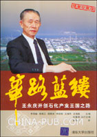 筚路蓝缕:王永庆开创石化产业王国之路(限量珍藏版)