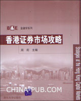 香港证券市场攻略