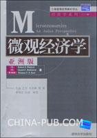 微观经济学(亚洲版)