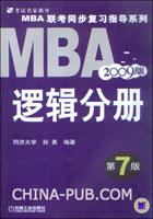 2009版MBA逻辑分册(第7版)