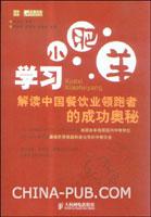 学习小肥羊:解读中国餐饮业领跑者的成功奥秘