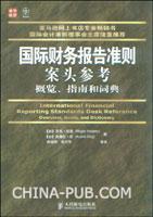 国际财务报告准则案头参考:概览、指南和词典