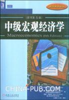 中级宏观经济学(原书第6版)