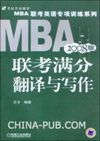 2008版MBA联考满分翻译与写作