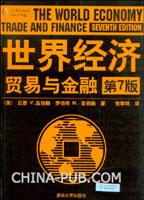 世界经济贸易与金融(第7版)
