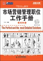 (特价书)市场营销管理职位工作手册(第2版)(附光盘)