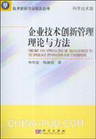 企业技术创新管理理论与方法[按需印刷]