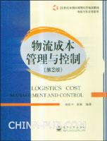 (特价书)物流成本管理与控制(第2版)