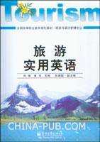 (特价书)旅游实用英语