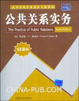 公共关系实务(第10版)(英文影印版)