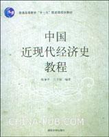 中国近现代经济史教程