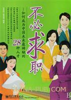 (特价书)不必求职:如何成为中国未来最稀缺的28种人才